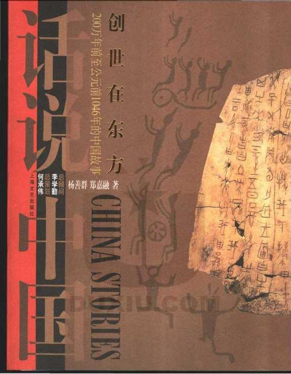 《话说中国系列(全16卷)》[PDF]