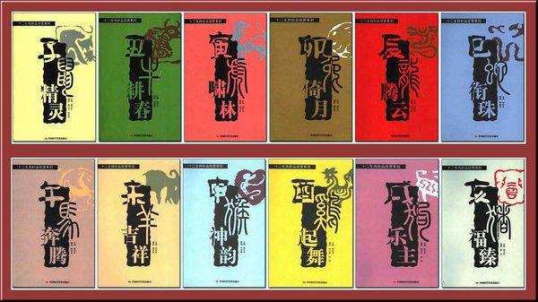 《十二生肖妙品欣赏系列·全12册》[PDF]扫描版
