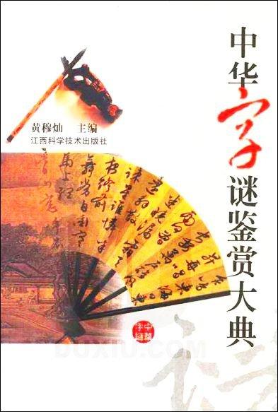 《中华字谜鉴赏大典》[PDF]扫描版
