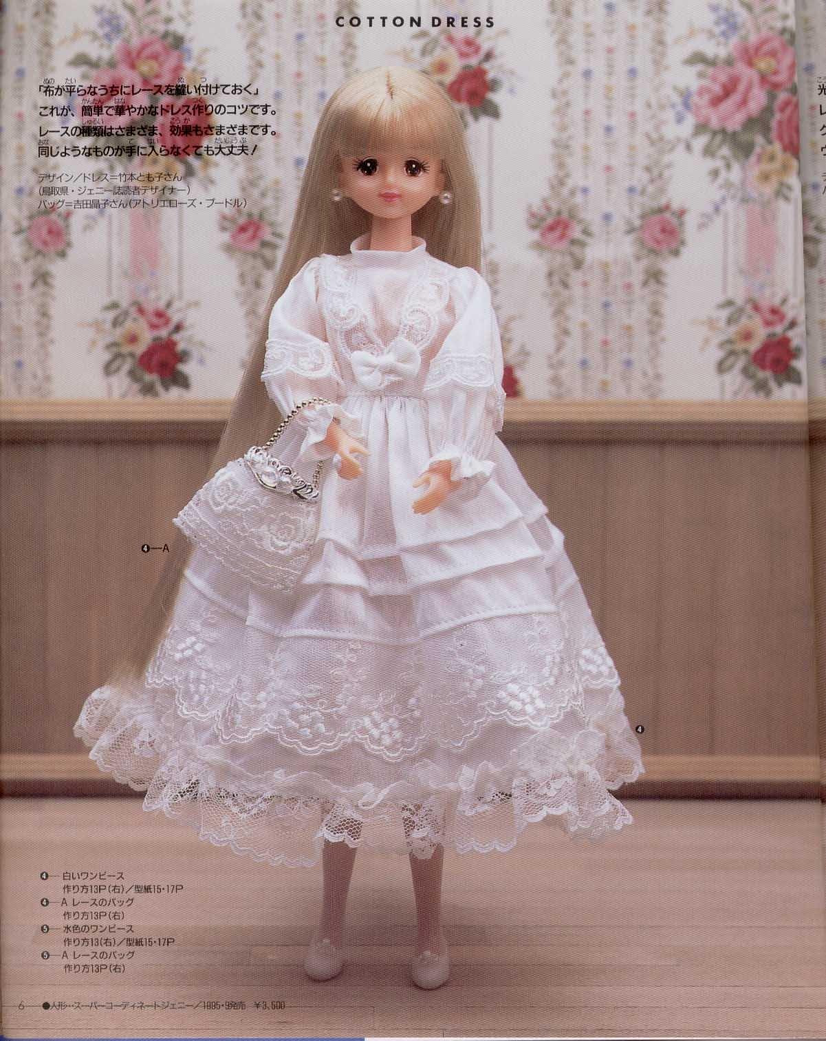 礼服裙—芭比服装制作》【日本diy书籍】:; [资料] 《芭比娃娃华丽服