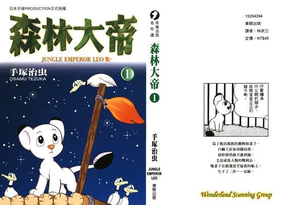 《森林大帝》[3本完][漫画]日本手冢production正式授权
