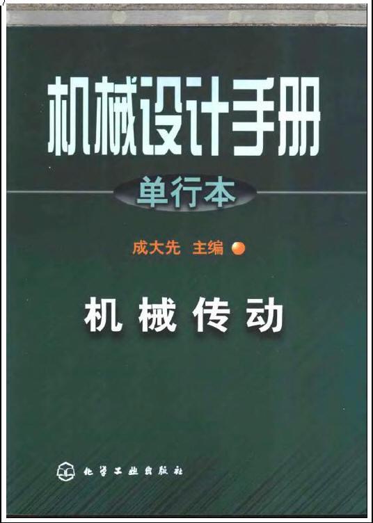 《机械设计手册单行本全套22本》化学工业出版社