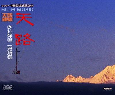 天路》吹拉弹唱版,二胡、竹笛、小提琴、弦乐,不同的乐器演奏