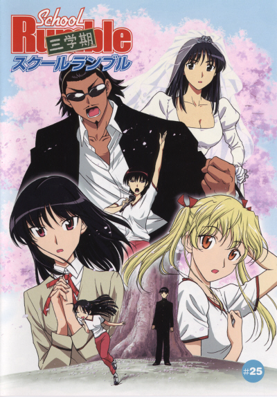 ���۾ǰ| �ն�g�k�j�� �ĤT�uSchool Rumble