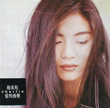 杨采妮-《爱的感觉》[WAV/413MB]