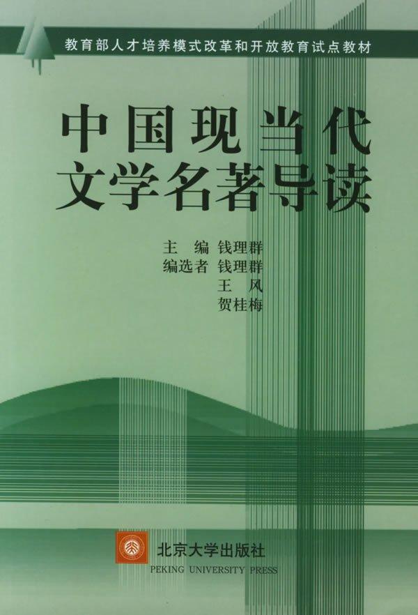 课程简介   《中国现当代文学作品导读》一课主要为中文系...