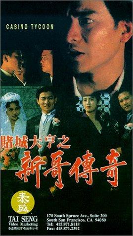 《赌城大亨系列2部》刘德华经典.DVD国语中字