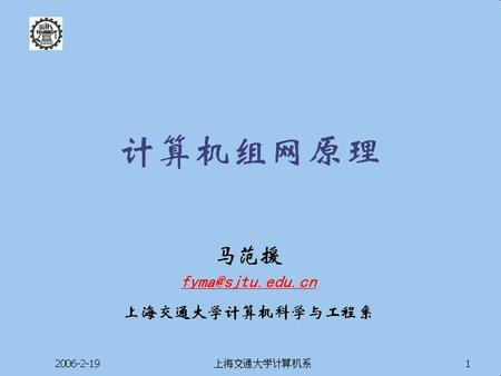 [上海交大计算机组网技术].snapshot20060706054257.jpg