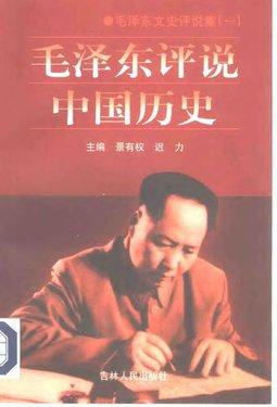 毛泽东评说中国文学.jpg